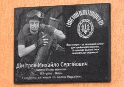 У Смілі вшанували пам'ять друга «Гайдамаки», Михайла Дімітрова