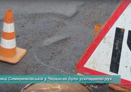 По вулиці Симиренківській у Черкасах було ускладнено рух