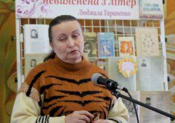 В обласній бібліотеці імені Симоненка пройшла зустріч із поетесою Людмилою Тараненко