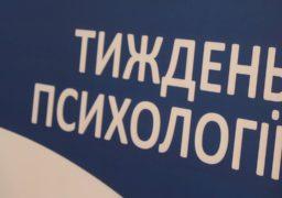 У Черкаському інституті пожежної безпеки відбувся «Тиждень психології»