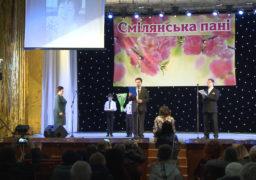 У Смілі нагородили номінанток конкурсу «Смілянська пані-2019»