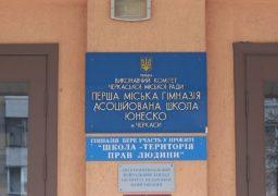 У Черкаській гімназії діти отруїлися сльозогінним газом