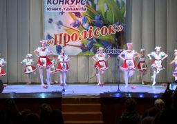 У Смілі відбувся фінальний етап міського щорічного конкурсу юних талантів «Пролісок»