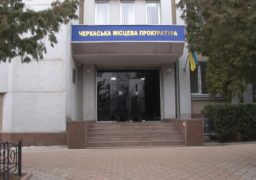 Черкаська місцева прокуратура