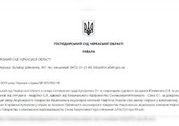 Доборолися до краю: КП «Смілакомунтеплоенерго» суд визнав правонаступником боргів «Сміла Енергоінвест»