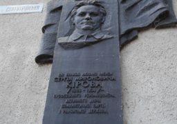 """Вулицю Святотроїцьку декомунізували не до кінця: будинок на розі з Хрещатиком """"прикрашає"""" пам'ятна дошка більшовику Сергію Кірову"""