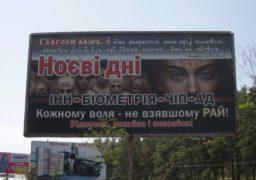 Біг-борди та афіші на вулицях Черкас закликають містян відмовитись від ІНН та біометрики