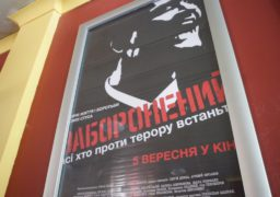 У Черкасах стартував показ фільму про Василя Стуса