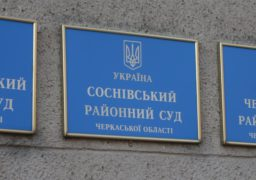 """АдвокатСвітлани Кузьмінської заявив про відкликання клопотання про зняття заборони внесення змін у державні реєстри щодо """"Черкасиобленерго"""""""