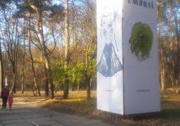 """КП """"Дирекція парків"""" розмістила бігборди з хештегом """"свободадіє"""" на вході в парк """"Сосновий Бір"""""""