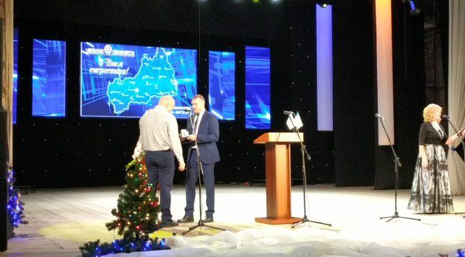 Енергетики Черкащини відзначили професійне свято
