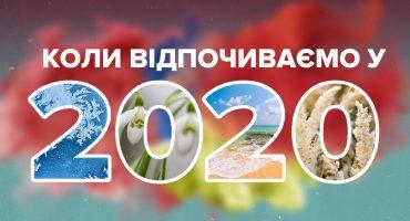 Протягом 2020 року українці матимуть 115 вихідних