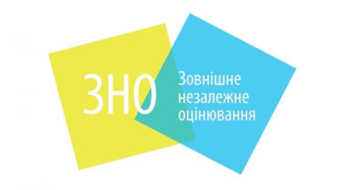 До 24 січня триватиме реєстрація для участі в пробному ЗНО