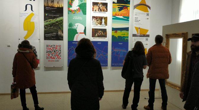 """Виставка плакатів """"Україна соборна"""" відкрилася в Художньому музеї"""