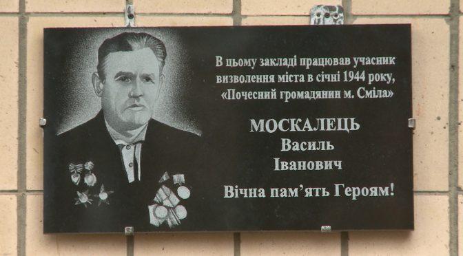 У Смілі відкрили меморіальну дошку визволителю міста Василю Москальцю