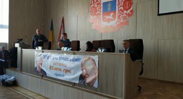 Сесію міської ради лихоманило