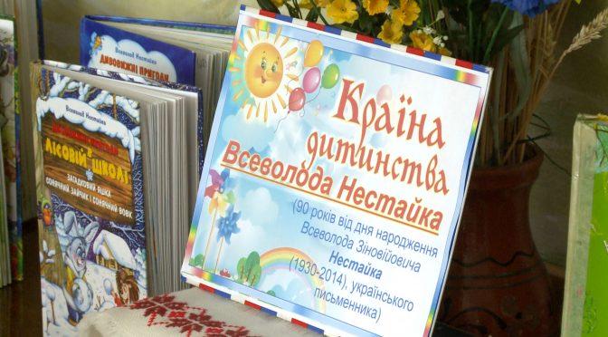 У Смілянській центральній книгозбірні відзначили 90-річчя відомого дитячого письменника Всеволода Нестайка