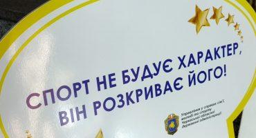 В Черкаській філармонії вшанували тих, хто створює спортивну славу Черкащини та України