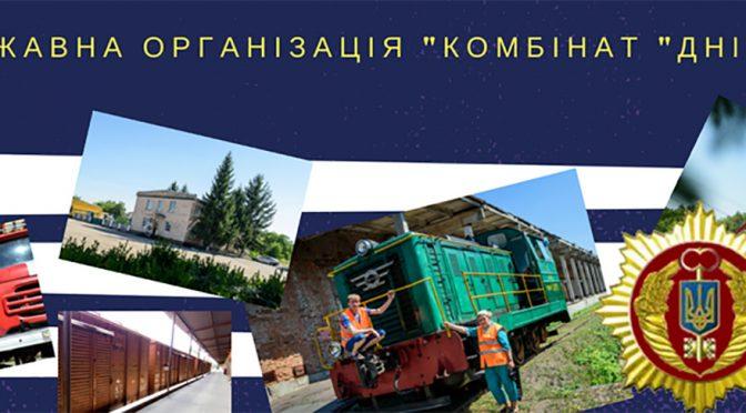 У Держагентстві резерву України спростували факт рейдерського захоплення комбінату «Дніпро» у Смілі