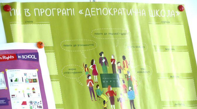 Смілянський інтернат долучився до проєкту «Демократична школа»