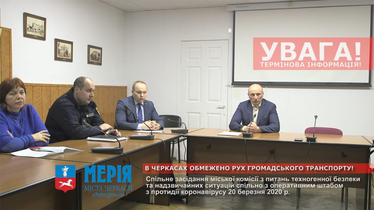 Черкаська міська рада, виконком, Анатолій Бондаренко, Сергій Воронов,