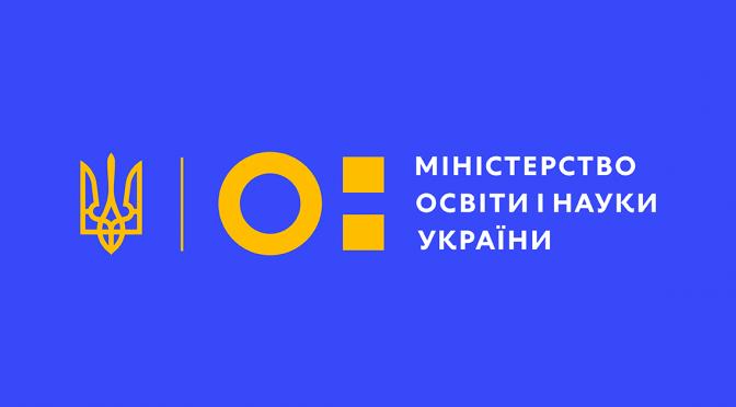 Міністерство освіти і науки України зсунуло на місяць вступну кампанію