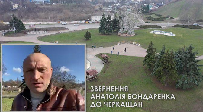 Бондаренко звернувся до Черкащан і закликав бути свідомими громадянами та із розумінням ставитися до заходів карантину