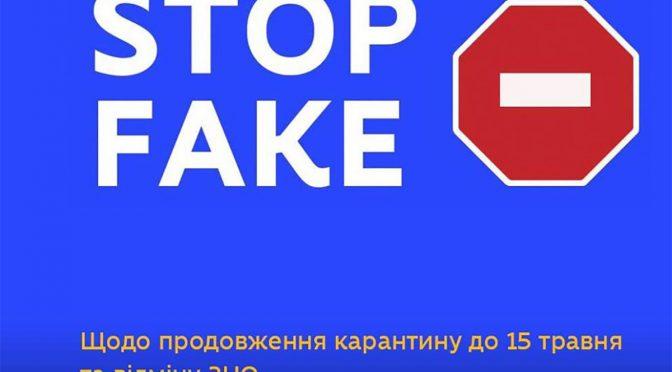 МОН: Інформація про продовження карантину до 15 травня та відміну ЗНО – ФЕЙК
