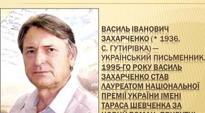 Письменнику-дисиденту Василю захарченку буде присвоєно звання почесного громадянина Черкас