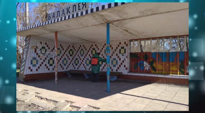 У Балаклеї на Смілянщині дезінфікують громадські місця