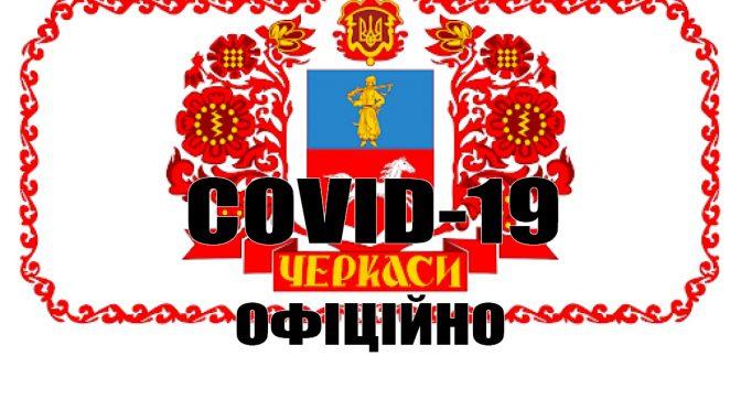 У Черкаській інфекційній лікарні 16 пацієнтів із COVID19 і 5 – із підозрою