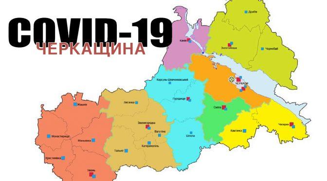 На Черкащині за добу виявили 21 новий випадок COVID-19