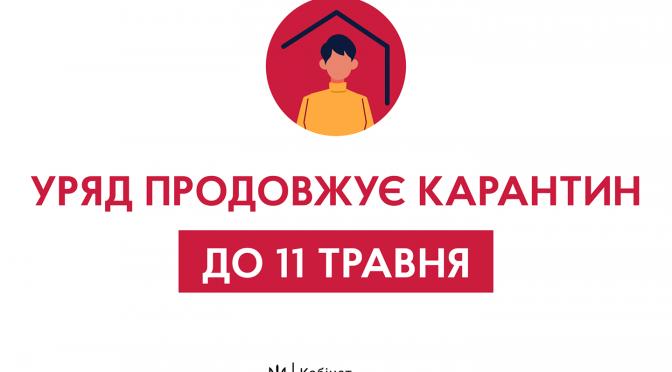 Кабмін продовжив карантин в Україні до 22 травня