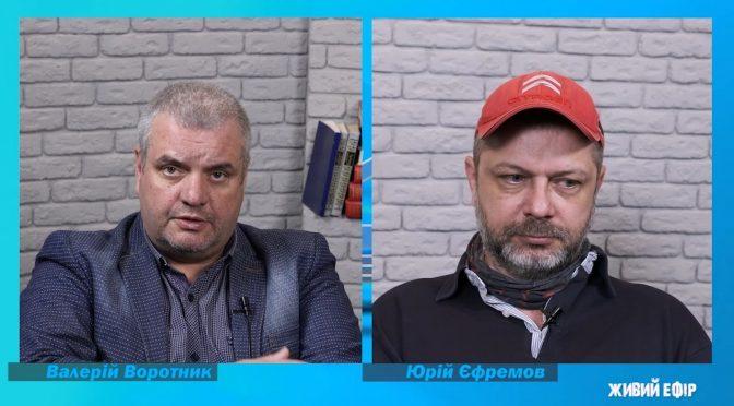 Валерій Воротник та Юрій Єфремов. Живий ефір: Чи варто українцям довіряти державі?