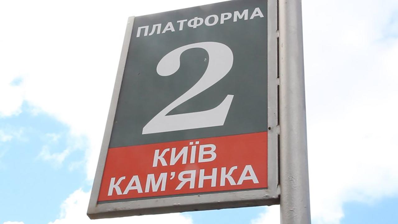 вокзал-автоперевезення-нелегальні перевізники-автовокзал-Черкаси