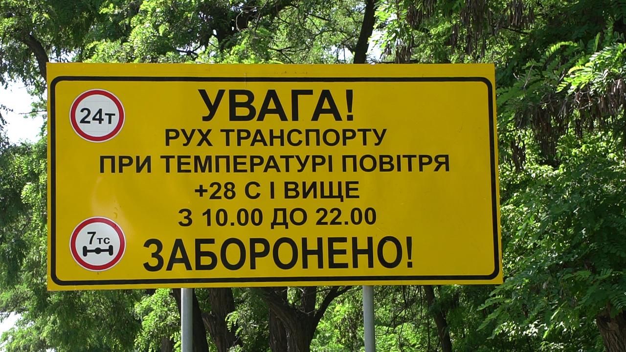 Служба автомобільних доріг у Черкаській області повідомляє, що в області введено обмеження руху для великовагових транспортних засобів на період високих температур повітря