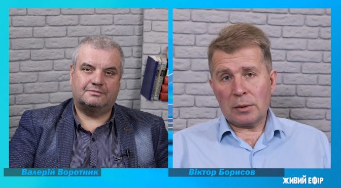Живий ефір. Віктор Борисов та Валерій Воротник: політичний вихід з карантину