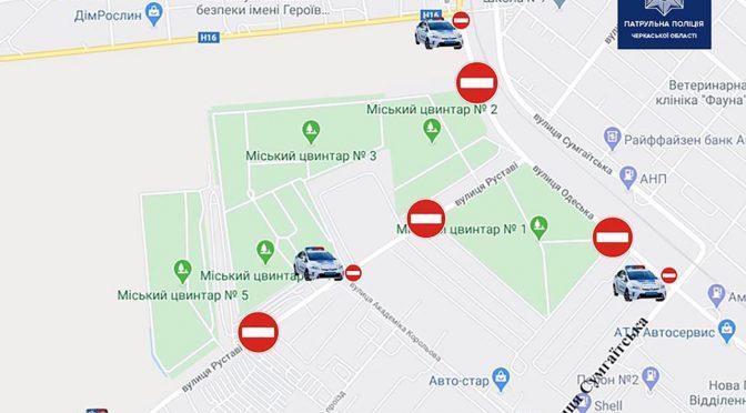 6 червня до 16 години на дорогах, що ведуть до цвинтарів, буде заборонений рух транспорту