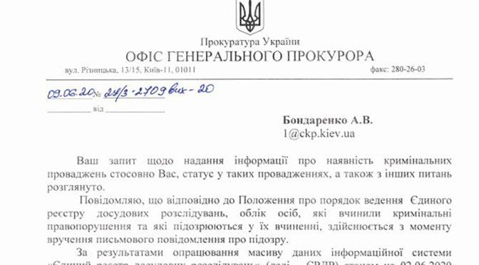 Міський голова Анатолій Бондаренко оприлюднив документ про відсутність щодо нього кримінальних проваджень
