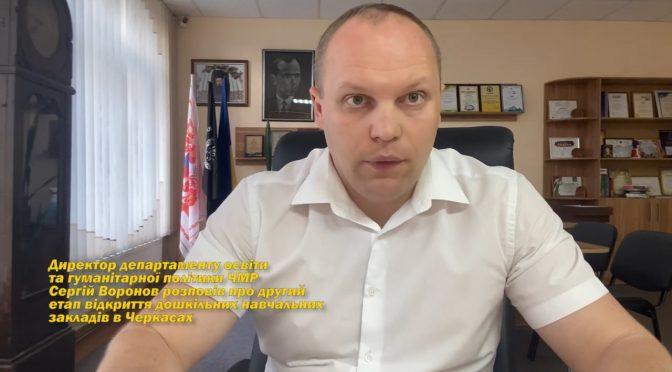 Директор департаменту освіти Черкас розповів, чому не всі дошкільні навчальні заклади розпочали роботу після карантину