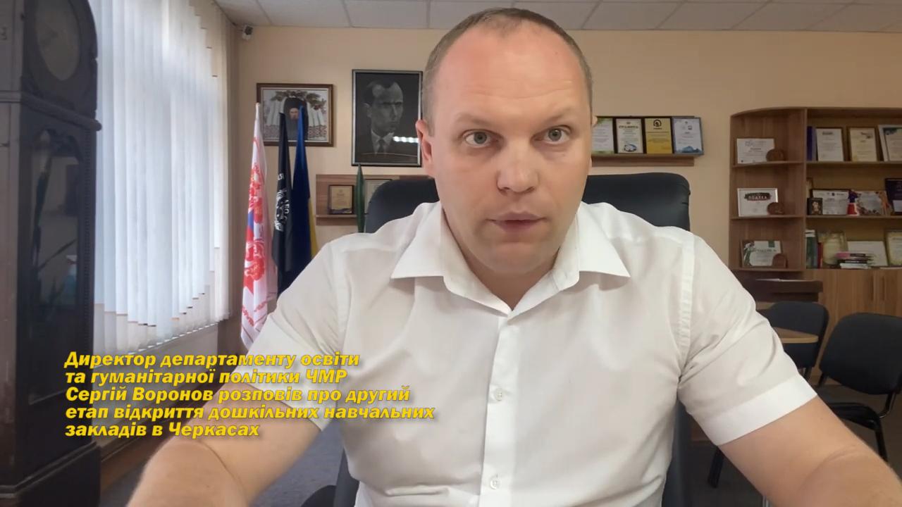 Сергій Воронов