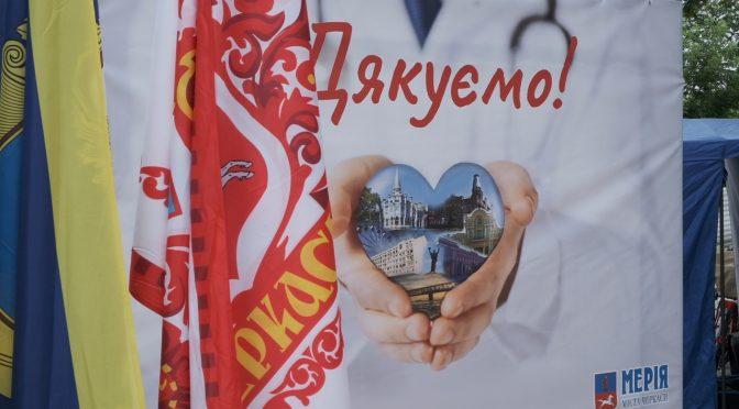 Черкаським медикам влаштували масштабне свято