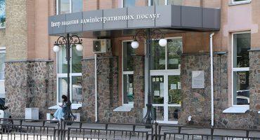 У Черкаському ЦНАПі планують відновити докарантинний режим роботи