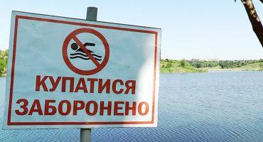 Держпродспоживслужба рекомендує тимчасово утриматись від купання на двох черкаських пляжах – «Соснівському-1» та  «Митницькому»
