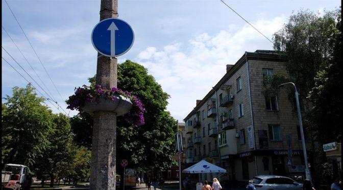 Вулиця Симоненка у середмісті Черкас стала односторонньою