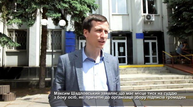 Максим Шадловський
