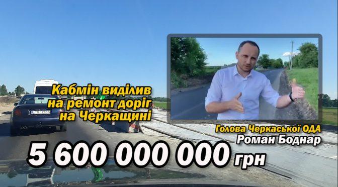 Є чим пишатися: На Черкащині масово та епічно за рік відремонтують доріг на 5.6 млрд грн