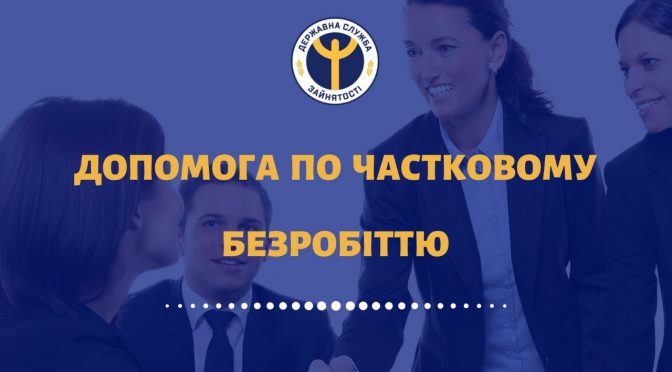 Допомогу по частковому безробіттю можуть припинити виплачувати після 31 серпня