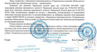 Суд удруге призупинив рішення депутатів по негабариту
