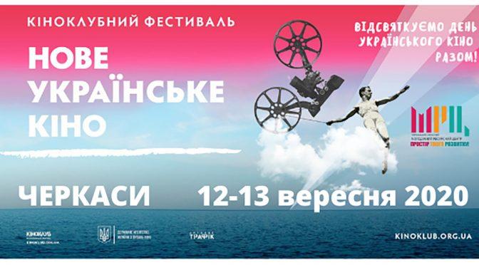 """12-13 вересня у Черкасах відбудеться кінофестиваль """"Нове українське кіно 2020"""" (програма)"""